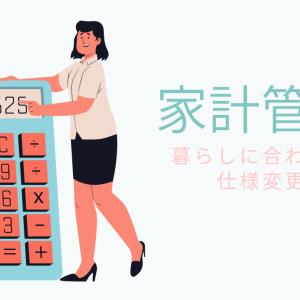 【家計管理】夫婦で給料日がバラバラになったので、家計簿の管理方法を変更