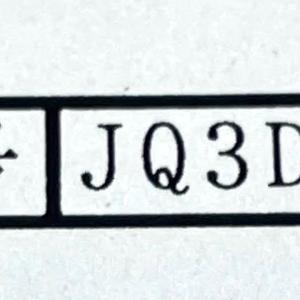 アマチュア無線について その11(ついに免許状が来る:JQ3DKG)