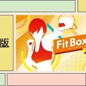 【フィットボクシング2】ダウンロード版を安く買う方法【Switch初心者向け】