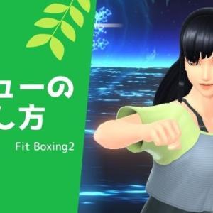 【フィットボクシング2】メニューの増やし方