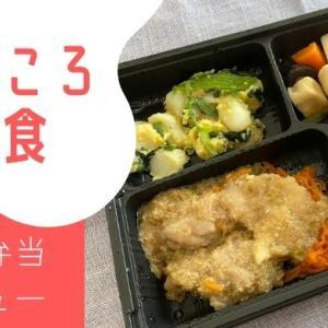 【レビュー】まごころケア食の宅配弁当を食べた感想【格安の冷凍弁当】