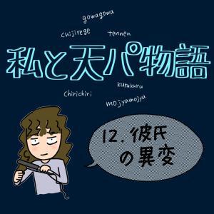 私と天パ物語【12】彼氏の異変