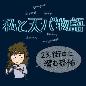 私と天パ物語【23】
