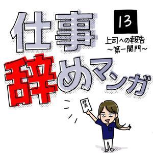 仕事辞めマンガ【13】上司への報告〜第一関門〜