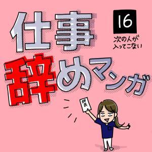 仕事辞めマンガ【16】