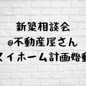 新築相談会@不動産屋さん