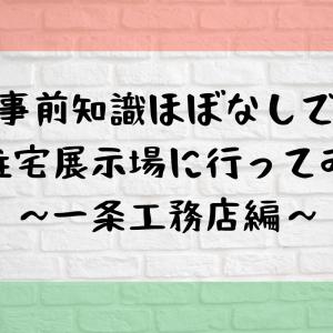 事前知識ほぼなしで初住宅展示場に行ってみた 〜一条工務店編〜