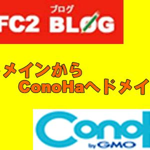 FC2ドメインからConoHaへドメイン移管