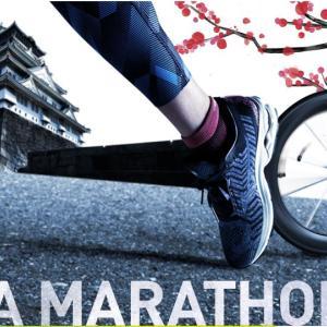 大阪マラソン2022 エントリー