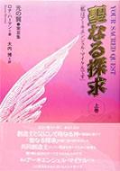 日本の役割について(大天使マイケルから2004年メッセージ)と日本人のご先祖は宇宙人だと分る天皇家家系図『イエスキリス王』の名がある