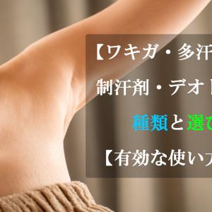 【ワキガ・多汗症対策】制汗剤・デオドラント製品の種類と選び方