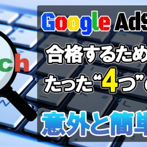 """Google AdSense(グーグルアドセンス)に合格するために行った""""たった 4つの対策""""【初心者が審査を通すコツ】"""
