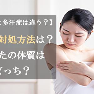 ワキガと多汗症の違い【原因と対策は?】