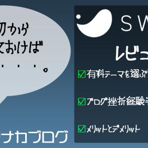 【SWELLレビュー】ブログ挫折経験者が継続できている理由は初心者にオススメ有料WordPressテーマ「SWELL」にあった!?