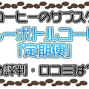【コーヒーのサブスク】Blue Bottle Coffee(ブルーボトルコーヒー)定期便の特徴・評判・口コミは?