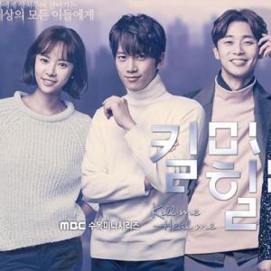 「キルミー・ヒールミー」の感想 ~圧倒的な演技力!これぞ、韓国ドラマ王道な!?ラブストーリー~