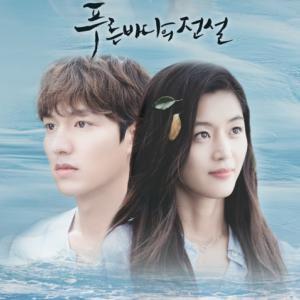 「青い海の伝説」の感想 ~美しいファンタジーと時代劇が「一粒で二度おいしい」韓国ドラマ!?~