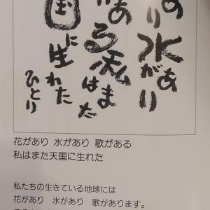 斎藤一人さん毎日感謝55日目