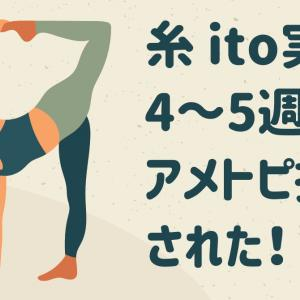 糸 ito実践4~5週目 アメトピ掲載!