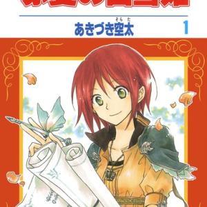 赤髪の白雪姫のアニメと漫画について