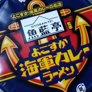 魚籃亭監修  よこすか海軍カレーラーメン【カップ麺】