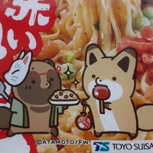 限定 赤いたぬき 天焼うどん【カップ麺】