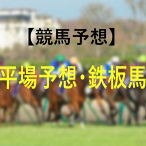 【競馬予想】6/19(土)平場鉄板馬・狙い馬