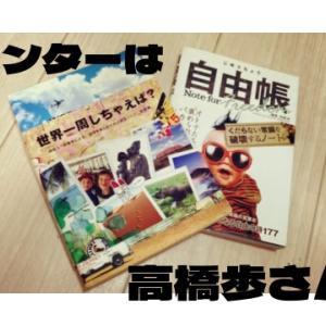 【自由人・高橋歩】私の自由思考のメンターであり、本は私の人生のバイブル!!