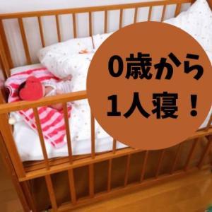 『1人寝はいつから?』0歳から1人寝させると夜泣きもしなくなる&ママも自由時間がもてる!