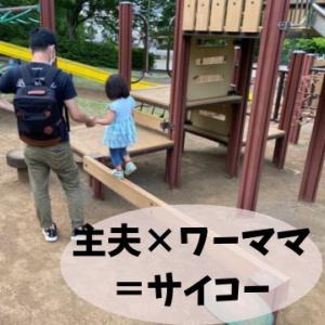 【主夫生活1か月経過】主夫×家事育児苦手ワーママ=サイコー