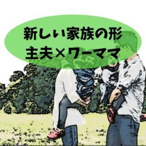 【ツレが主夫になりまして】主夫×働きたいママ=新しい家族の形がおすすめ