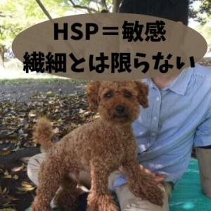 【HSP=敏感であって繊細とは限らない】雑で気配りできないHSPもいるということ。