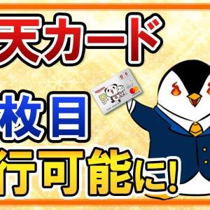 【大注目】楽天カードが2枚目も発行可能に!国際ブランドや使い分け方法も徹底解説【バンクアカデミー】