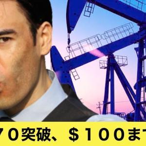 原油70ドル突破、100ドルまで上がる【高橋ダン】