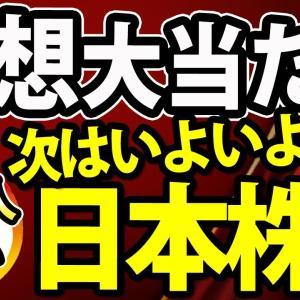 【アメリカ政府とファイザーの予想的中!!】日本株、最後の爆上げターンの予想も当たるのか?【上岡正明・MBA保有の脳科学者】