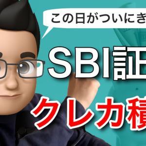 【ついに登場!】SBI証券x三井住友カードのクレカ積立でポイント還元サービスが始まる!!!【つみたてシータ】