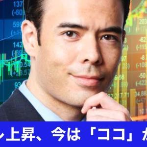 インフレ上昇、今は「ココ」が一番面白い投資だ【高橋ダン】