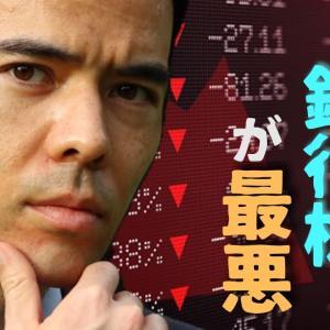 日本株、今は銀行株が最悪【高橋ダン】