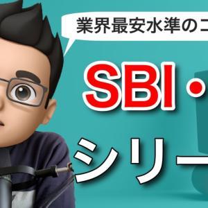 【業界最安水準】SBI・V・シリーズが誕生!そして全米株式と米国高配当株式が新登場!【つみたてシータ】