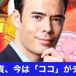 仮想通貨、今は「ココ」がチャンス! アルトコインに注目【高橋ダン】
