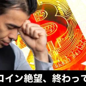 ビットコイン絶望、まだ終わってない【高橋ダン】