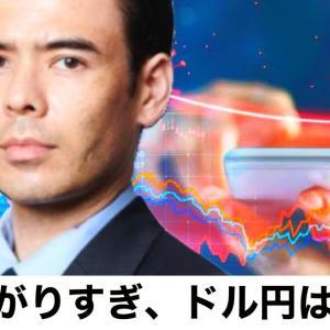 FX米ドル上がりすぎ、ドル円は円高に【高橋ダン】