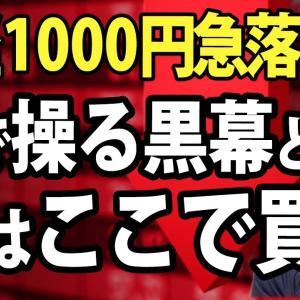 日経平均1000円急落の黒幕と、買い出動のタイミングを考える【上岡正明】