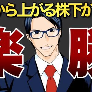 【楽勝】これから上がる株下がる株【バフェット太郎の投資チャンネル】