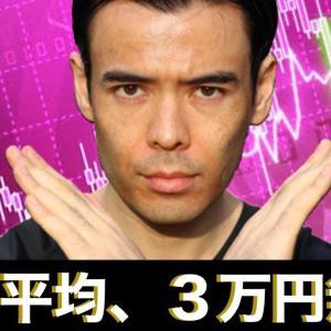 日経平均、3万円は無理だ【高橋ダン】