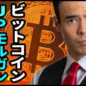 ビットコイン、JPモルガンが警告、7月のGBTC売却解禁【高橋ダン】