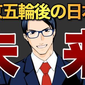 東京五輪後の日本株の行方【バフェット太郎の投資チャンネル】