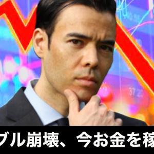 商品バブル崩壊、今お金を稼ぐ方法【高橋ダン】