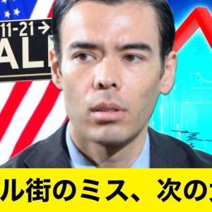 ウォール街のミス、次の大暴落【高橋ダン】