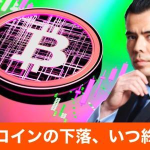 ビットコイン仮想通貨の下落、いつ終わる?【高橋ダン】